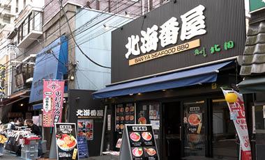 築地場外店(北田水産)